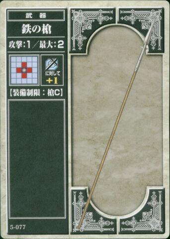 File:Iron Lance (TCG).jpg