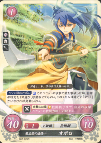 File:Oboro Cipher1.png