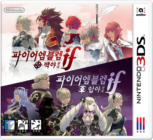 File:If Boxart BirthrightandConquest Korean.jpg.png