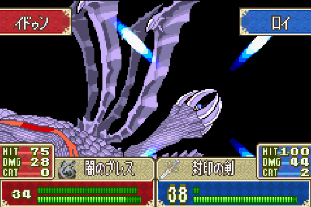 File:Dark Breath (FE6) Variant 2.png