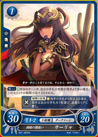 File:FE0 Tharja.png