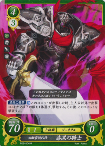 File:Black Knight Cipher 2.png