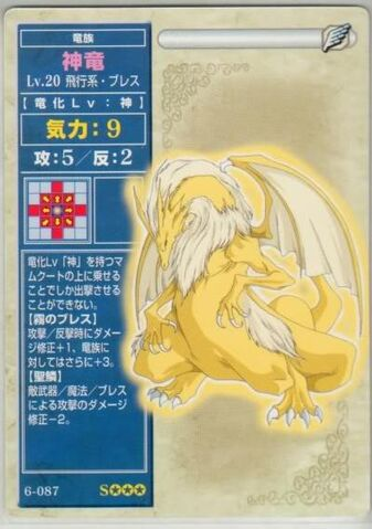 File:Divine Dragon TCG.jpg