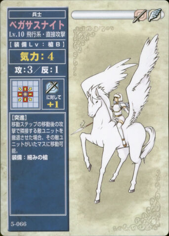 File:PegasusKnightTCG2.jpg