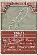 Dragon Whip (TCG)