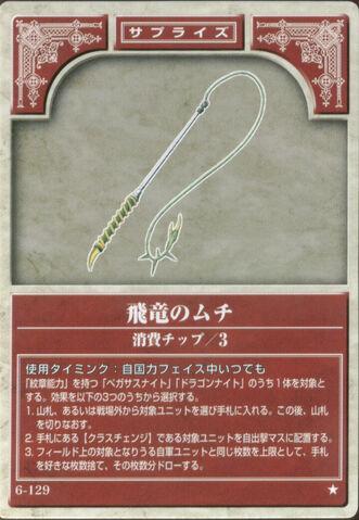 File:Dragon Whip (TCG).jpg