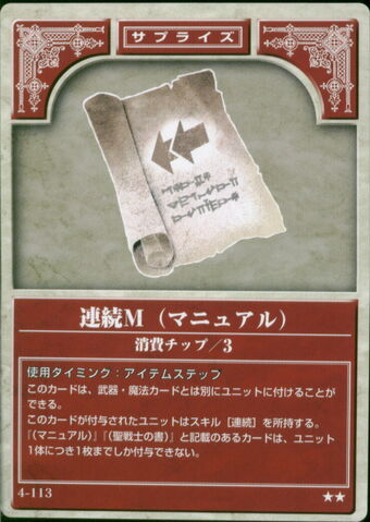 File:Continue Manual TCG.jpg