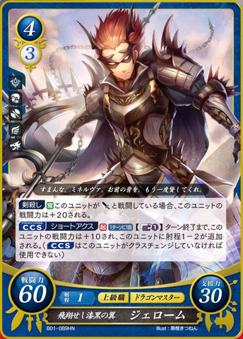 File:FE0 Gerome2.png