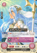 Azura6