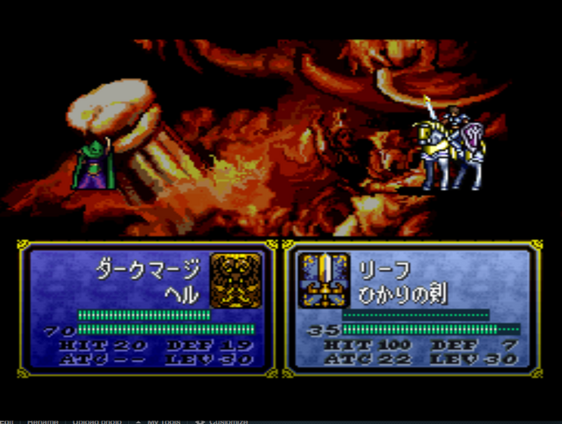File:Hell (FE4).png