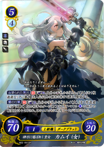 File:Cipher Corrin F.png