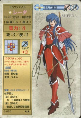 File:Sheeda-1.jpg