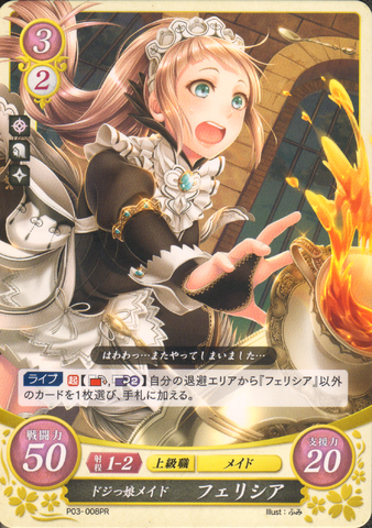 File:Cipher Felicia 3.png