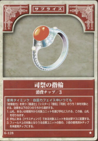 File:Guiding Ring TCG.jpg