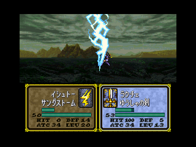 File:Thunderstorm FE4.png