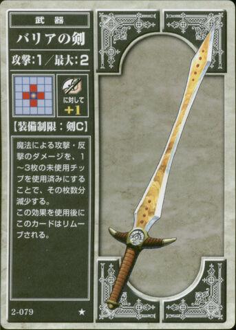 File:Barrier Sword (TCG).jpg
