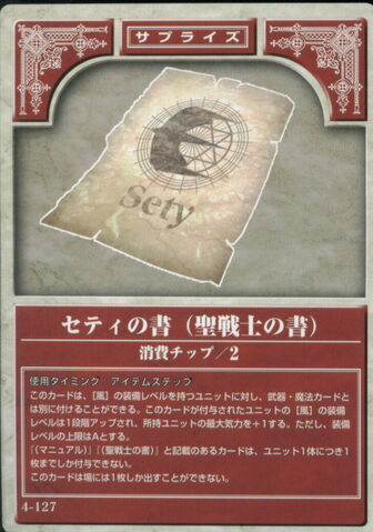 File:Sety Scroll TCG.jpg