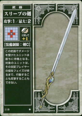 File:Sleep Sword (TCG).jpg
