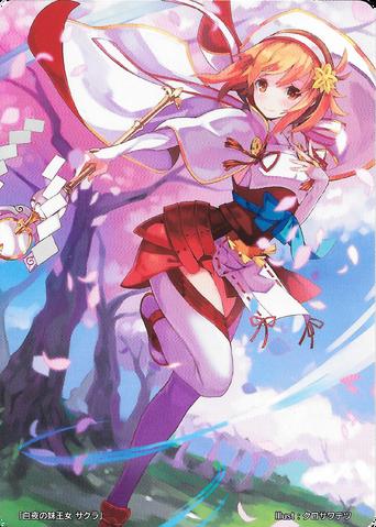 File:FE0 Sakura Artwork2.png