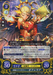 Ophelia (Sorcerer)Cipher Card