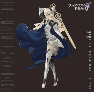 File:Fates Drama CD - Conquest 2.jpg