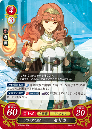 File:S09-002ST+.png