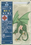 Flying Dragon (TCG)