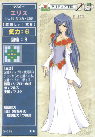 File:Elice TCG.png