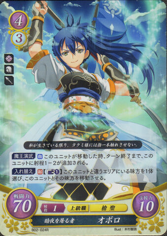 File:Cipher Oboro.jpg