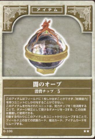 File:Darksphere TCG.jpg