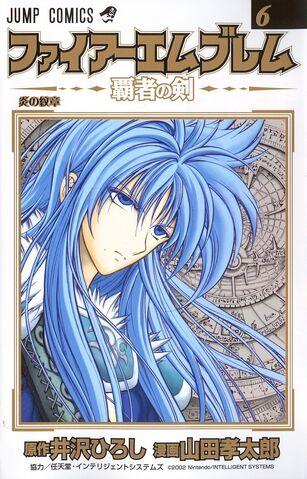 File:FEHasha no Tsurugi 06.jpg