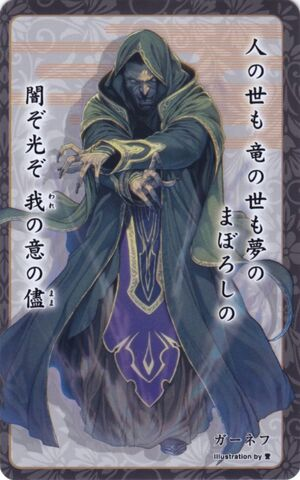 File:Gharnef card 25.jpg