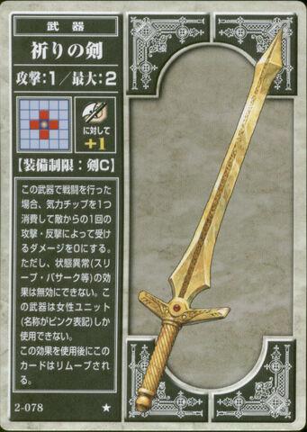 File:Prayer Sword (TCG).jpg