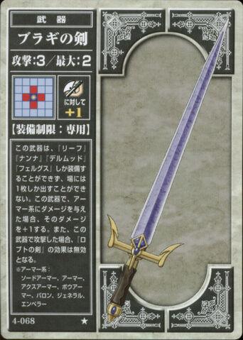 File:Blagi Sword (TGC).jpg