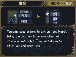 File:Issuing Orders FE11.png