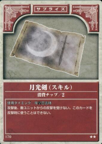 File:Moonlight Sword (TCG Series 1).jpg