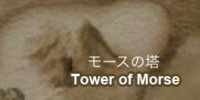 Tower of Morse