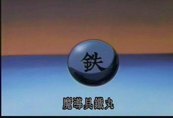 File:Tetsugan.jpg