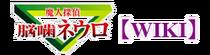 Majin Tantei Nōgami Neuro Wiki Wordmark
