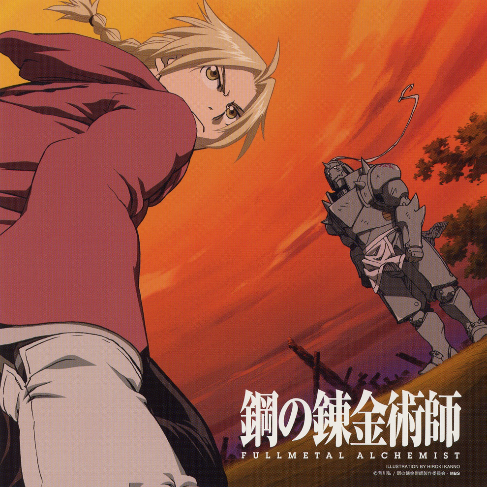 Fullmetal Alchemist Intro Lyrics
