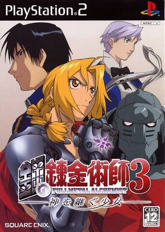 File:Kami o Tsugu Shoujo -Girl who never surpasses God- PS2.jpg