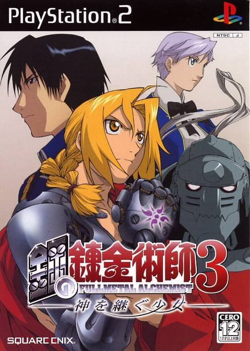 Archivo:Kami o Tsugu Shoujo -Girl who never surpasses God- PS2.jpg