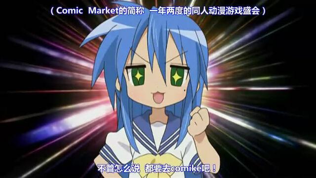 File:Konata YES!.jpg