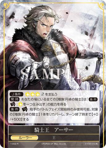File:King of Knights, Arthur.jpg