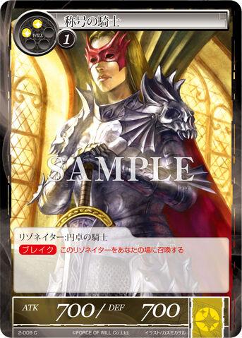 File:Titled Knight.jpg