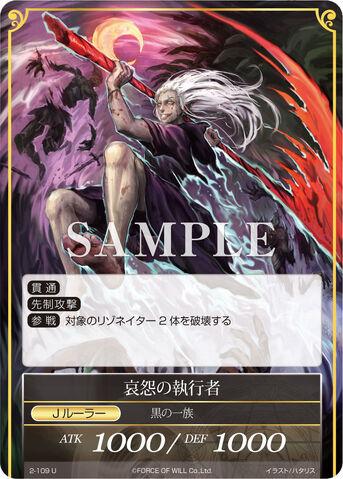 File:Enforcer of Sorrow (J).jpg