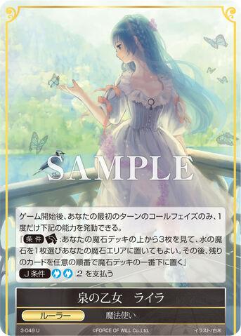 File:Spring Maiden, Lyra.jpg