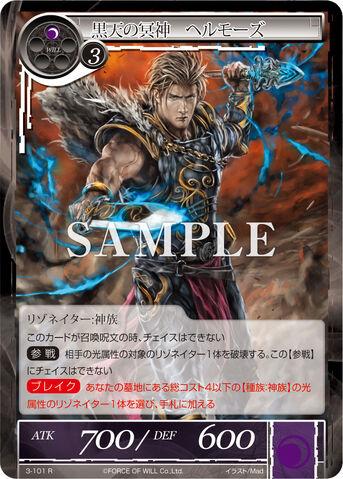File:Dark God of the Black Skies, Hermod.jpg