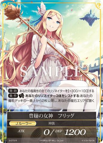 File:Goddess of Abundant Harvest, Frigg.jpg