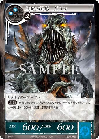 File:Undersea Abomination, Dagon.jpg